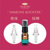 【Orient Retreat登琪爾】愛與希望LOVE&HOPE 防禦保健油Immune Booster (10ml) 提升免疫力