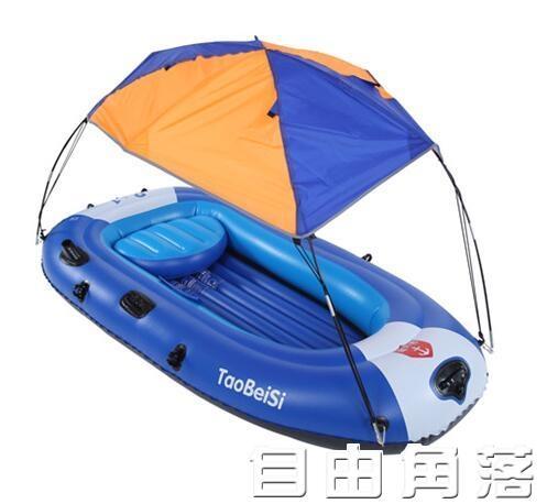 釣魚船2/3/4人遮陽篷棚折疊防曬擋雨太陽蓬橡皮艇罩皮劃艇罩  自由角落