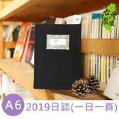 珠友 BC-50349 2019年A6/50K日誌(1日1頁)/手帳/日記/日記劃-素雅