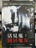 挖寶二手片-Y59-191-正版DVD-日片【活見鬼:同居鬼友】-夏川純 天手千聖