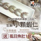(5包)小顆蝦仁150g加贈無刺虱目魚肚190g含運組