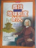 【書寶二手書T1/科學_NJU】尋找地球刻度的人_范昱峰, 戴瓦梭貝爾