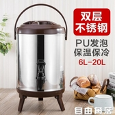商用不銹鋼奶茶桶保溫桶帶龍頭大容量開水桶豆漿桶冷熱6L8L10L12L  自由角落