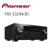 【勝豐群音響】Pioneer VSX-LX104(B)  7.2聲道AV環繞擴大機