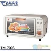 *元元家電館*東銘 8L 台灣製 機械式電烤箱 TM-7008