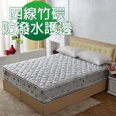 床墊 獨立筒 -正四線竹碳紗抗菌除臭防潑水-護邊蜂巢獨立筒床墊-雙人加大6尺(厚26m)破盤價$10999