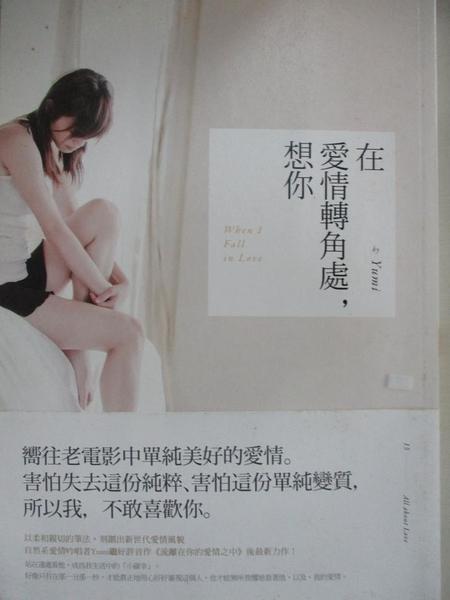【書寶二手書T1/一般小說_H48】在愛情轉角處,想你_yum i