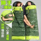 睡袋成人戶外秋冬季旅行加厚保暖午休露營雙人室內隔臟四季棉睡袋 LN1641 【雅居屋】