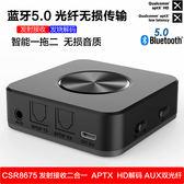 最新光纖藍牙5.0音訊接收器功放適配器電視電腦發射器APTX無損一拖二