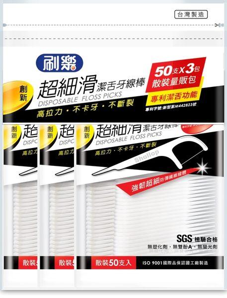 刷樂超細滑潔舌牙線棒50支x3包