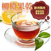 柳橙水果風味果粒茶包、果粒茶、花茶、無咖啡因、三角茶包/1小包1杯馬克杯剛剛好 【正心堂】