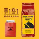 費拉拉 精品義大利咖啡豆一磅入(454g)限時下殺↘ 加碼買一送一耳掛 義式精品咖啡豆