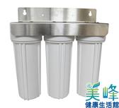 白鐵吊片三道式淨水器,水族/飲水機/淨水器前置過濾三胞胎,不含濾心配件(2分),800元1組