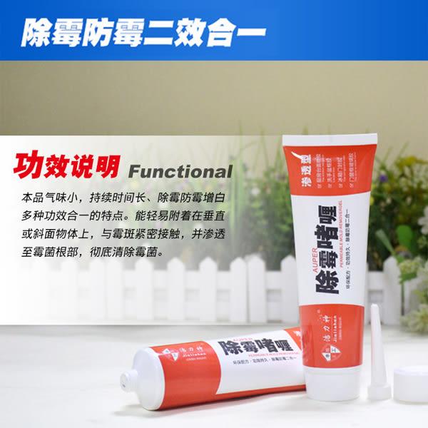 強效清潔除霉防霉劑 除霉凝膠 120g