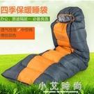 野營用品 睡袋成人戶外露營帳篷便攜睡袋室內信封四季 小艾時尚.NMS