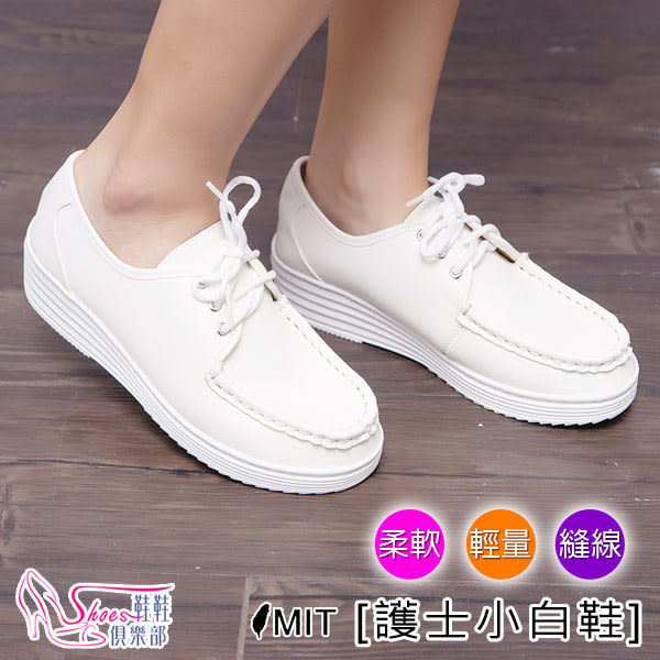 休閒鞋.MIT 綁帶輕皮革耐穿縫線楔型小白鞋. 白色 (學生、護士)【鞋鞋俱樂部】【023-HC917】
