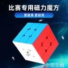 魔方 裕鑫小魔法三階磁力魔方四4五5六七階套裝全套初學者專業比賽專用 生活主義
