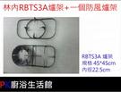 【PK廚浴生活館 實體店面】瓦斯爐爐架 林內RBTS3A 爐架+一個防風爐架
