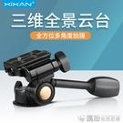 手持穩定器 芯鮮PF16三維雲台單眼相機三腳架穩定器全景液壓阻尼手   【快速出貨】