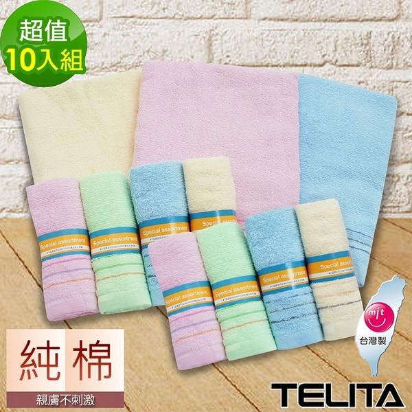【TELITA】台灣製造100%純棉柔軟快乾毛浴巾10件組(毛巾*8條+浴巾*2條)