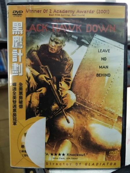 挖寶二手片-D42-正版DVD-電影【黑鷹計劃/黑鷹計畫】-喬許哈奈特(直購價)