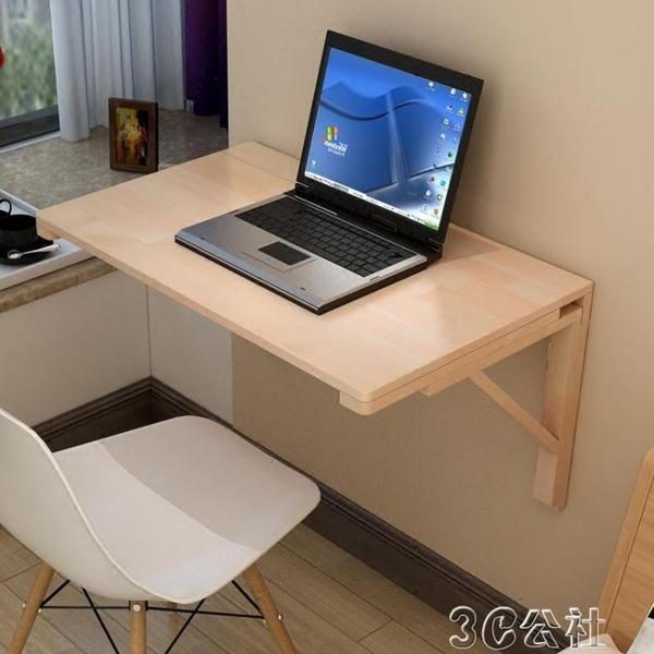 壁掛折疊桌 經濟型實木壁掛桌折疊桌餐桌靠墻電腦桌書桌墻壁桌學習桌可折疊 3C公社YYP