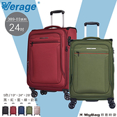 Verage 維麗杰 行李箱 24吋 風格時尚系列 布面 商務 旅行箱 389-0324得意時袋