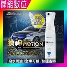 安伯特 膜神奈米神級水鑽鍍膜液 300ML 【1+1補充瓶】汽車鍍膜 連續噴霧 汽車打蠟 美容保養