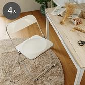 椅子 摺疊椅 會議椅 餐椅 椅 休閒椅【Z0099-B】Grace 果凍色系折疊椅4入(三色) 完美主義