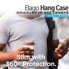 elago Hang Case AirPods Pro 專用 矽膠 扣環 保護套 支援無線充電