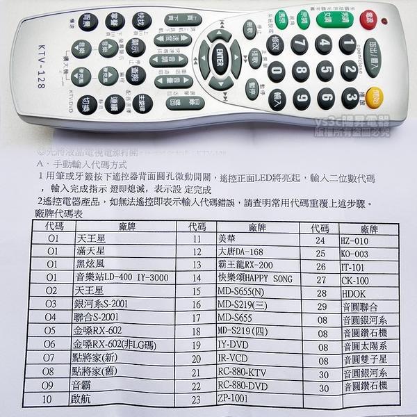 音圓點歌機遙控器 S-2001 伴唱機 遙控器