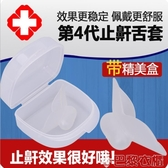 止鼾器第4代 食品級硅膠防打鼾 止鼾牙套 牙托防打呼嚕防夜間磨牙 MKS免運