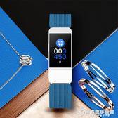 智慧運動手環女測睡眠計步款多功能蘋果安卓藍芽防水手錶igo 時尚芭莎