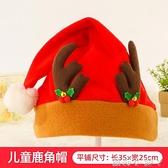 圣誕帽兒童成人裝飾冒圣誕老人帽子頭飾頭扣幼兒園寶寶圣誕節禮物 蘿莉新品