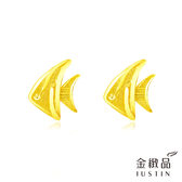 Justin金緻品 快樂熱帶魚 黃金耳環 金飾 純金耳環 小魚 動物