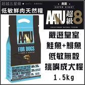 *KING WANG*【送抵用卷200元】英國AATU超級8《嚴選鮭魚+鯡魚 低敏無穀挑嘴全齡犬糧》1.5 kg