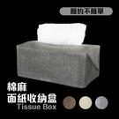 【我們網路購物商城】棉麻面紙收納盒 簡約 北歐 棉麻 衛生紙盒 衛生紙套 紙巾盒 紙巾套
