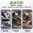 88柑仔店~創意迷彩華碩Zenfone3...