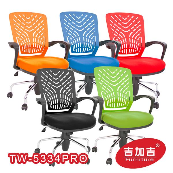 吉加吉 涼感短背 電腦椅 型號5334 (五色選)