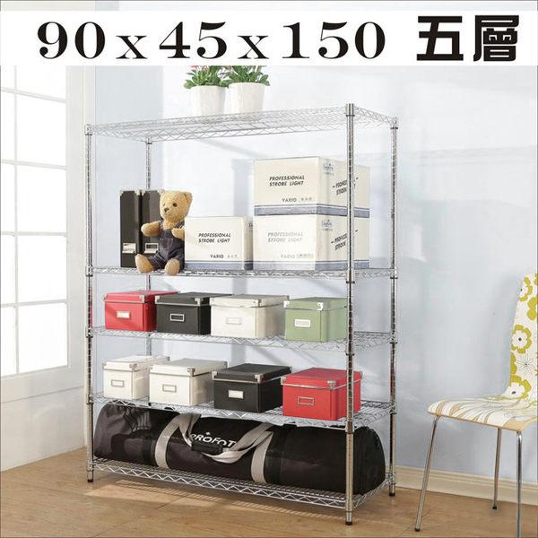 鐵力士架【澄境】R-DA-SH048 輕型電鍍鐵力士五層萬用置物架/層架(90x45x150CM) 衣櫥 斗櫃