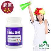 【御松田】綜合酵素+芽孢乳酸菌(30粒X4罐)