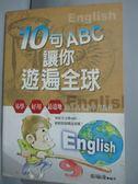 【書寶二手書T1/語言學習_JEC】十句ABC讓你遊遍全球_張瑜凌