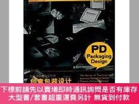 簡體書-十日到貨 R3YY【包裝設計教與學叢書--創意包裝設計】 9787531462149 遼寧美術出版社 作