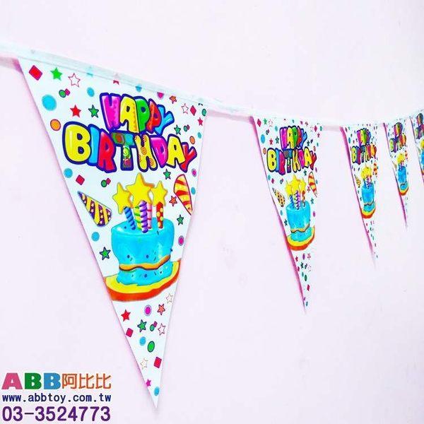A0309★生日三角旗_拉旗_白_280cm#派對佈置氣球窗貼壁貼彩條拉旗掛飾吊飾