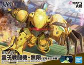 組裝模型 HG 1/24 靈子戰鬥機 無限 望月薊 專用機 新櫻花大戰 TOYeGO 玩具e哥