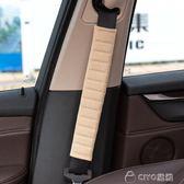 兒童汽車安全帶護肩套 四季通用布藝保險帶套子 ciyo黛雅