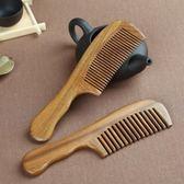 天然綠檀木平頭木質梳子
