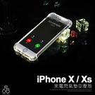 來電閃 iPhone X XS 四角強力 手機殼 空壓 防摔 氣墊 來電顯示 提示 訊息閃爍 發光軟殼 保護套