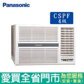 Panasonic國際5-7坪CW-N36S2右吹窗型冷氣空調_含配送到府+標準安裝【愛買】