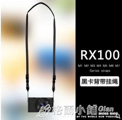 萬岡索尼黑卡DSC-RX100 RX100 M2 M3 M4 M5 M6M7相機掛繩肩帶背帶 格蘭小舖